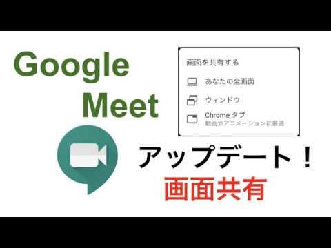 共有 googlemeet 画面