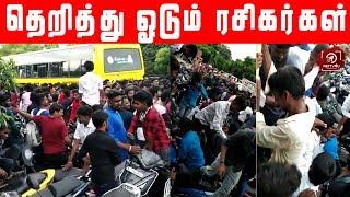 தளபதி ரசிகர்களை அடித்து நொறுக்கிய Police | Thalapathy Vijay | Atlee | Nayanthara | Bigil | #Nettv4u