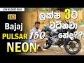 Bajaj Pulsar 150 NEON Full Review In Sinhala | Sri Lanka