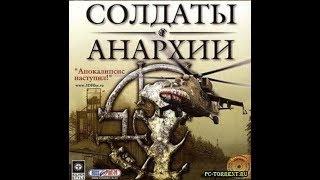 солдаты анархии - обзор ретро игры в честь 9 мая