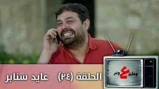 وطن ع وتر 2019 -  عايد سنابر  - الحلقة الرابعة و العشرون - 24