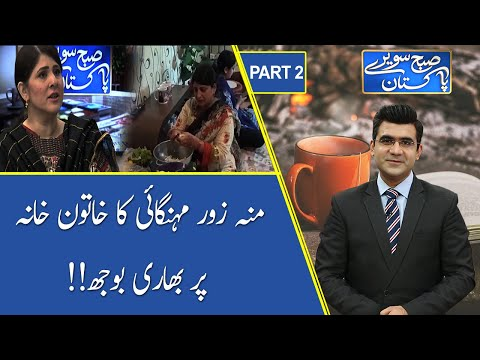 Subh Savaray Pakistan | Inflation Affects House Housewives Badly | Part 2 | 10 June 2021 | 92NewsHD thumbnail