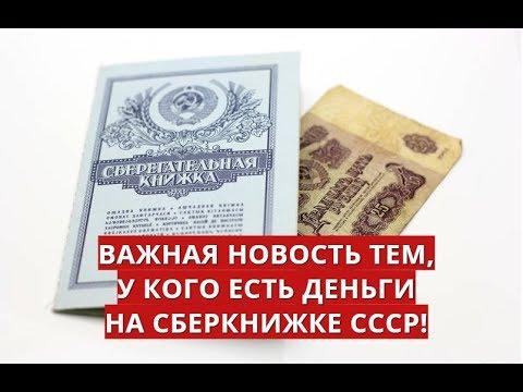 Важная новость тем, у кого есть деньги на Сберкнижке СССР!