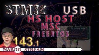 Программирование МК STM32. Урок 143. USB HS Host MSC FREERTOS. Часть 1