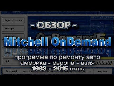 Mitchell OnDemand Обзор программы по  ремонту автомобилей.