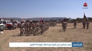 عرض عسكري في التربة بتعز احتفاء بثورة 14 أكتوبر