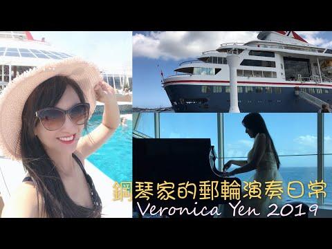 《波羅的海郵輪演奏日常》Veronica's Concert Vlog Braemar