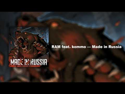 RAM feat. kommo — Made in Russia (Single, 2021)