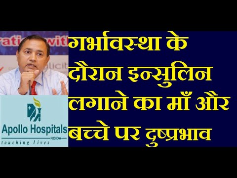 is-insulin-harmful-during-pregnancy-|-how-to-prevent-any-harm-to-baby-इन्सुलिन-का-गर्भ-पर-दुष्प्रभाव
