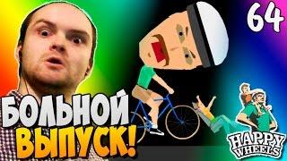БОЛЬНОЙ ВЫПУСК  Happy Wheels Прохождение 64 ВЗРЫВ МОЗГА