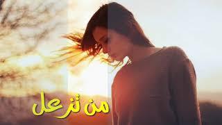 من تزعل🙇✋رياض أحمد حالة واتساب