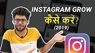 How to Grow Instagram Followers Organically in 2019 [Hindi] | Yeh Karo Followers ki Line Lag jayengi
