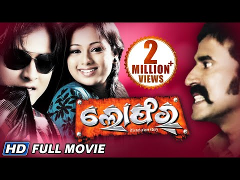 LOAFER ODIA FULL MOVIE | ARCHITA , BABUSAN , BUDHADITYA | Odia HD