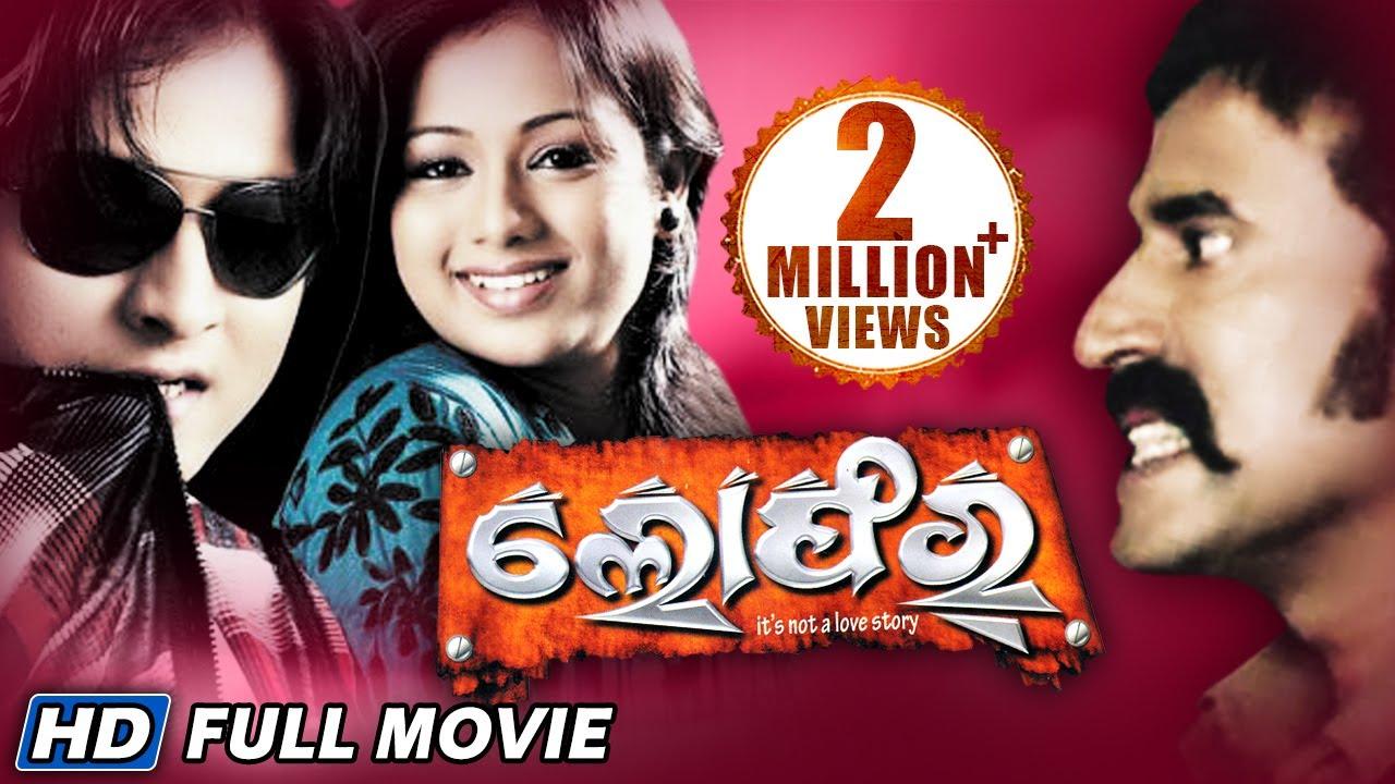 Loafer Odia Full Movie  Archita , Babusan , Budhaditya