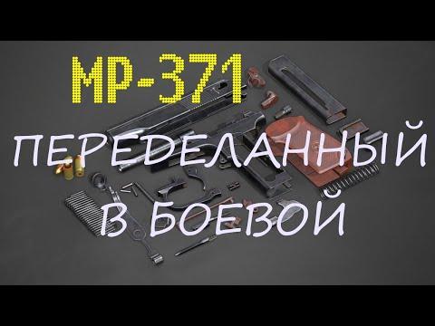 MP-371 переделанный под боевой