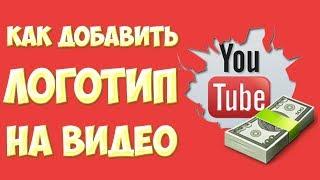 Как добавить логотип в видео на YouTube. Как вставить картинку в видео
