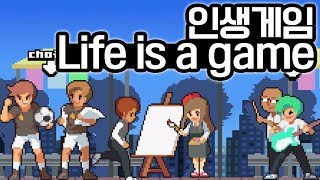 [Life is a game : 인생게임] 태어나서 죽을 때까지 최선을 다해! 김용녀 실황