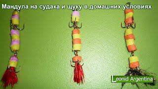 Мандула на судака и щуку в домашних условиях. Leonid Timo
