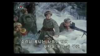 North Korean Song: Song of the Eternal Heart