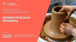 Фото Онлайн-курс по гончарному искусству древнегреческая керамика