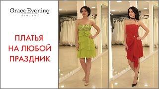 Цветные коктейльные платья фото | Модные клубные платья GraceEvening Новинки