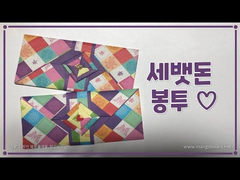 [쏠이언니 종이접기교실] 세뱃돈 봉투 접기 / Origami New Year's envelope