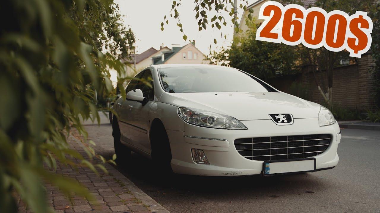 Peugeot 407 за 2600$ - дешевле только даром