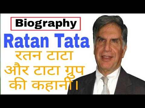 Ratan Tata Biography in Hindi/Urdu. |Tata Group| Inspirational Story.