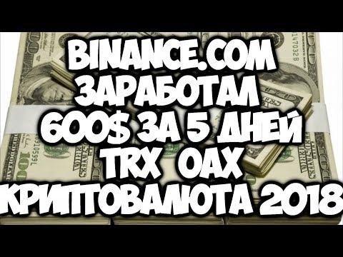 Binance - заработал 600$ за неделю на легке!TRON(TRX)OAX криптовалюта 2018 года!