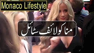 Monaco Country Tourism In Urdu - History LIfestyle and Attractions - Jharoka
