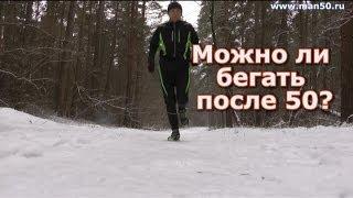 видео Как начать бегать в зрелом возрасте