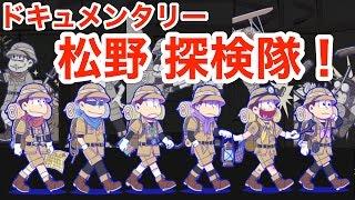 松野探検隊イベントのガチャを100連しました! 今回は割と早めにコンプできました♪(´ε` )