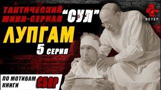 """ТАКТИЧЕСКИЙ МИНИ-СЕРИАЛ """"СУЛ"""". """"ЛУПГАМ"""" (5 серия)"""