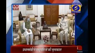 प्रधानमंत्री ने राष्ट्रपति से की मुलाकात। 05.07.2020, Hindi Samachar, 03PM.
