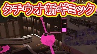タチウオ新ギミックが面白いww【スプラトゥーン2】(RockVSPop) thumbnail