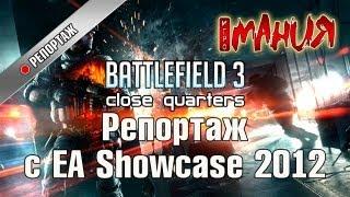 Battlefield 3: Close Quarters - эксклюзивный репортаж с EA Showcase 2012