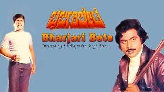 Bharjari Bete Kannada Movie Dialogue | Ambarish Vajramuni Scene
