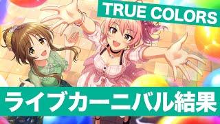 実況【デレステ】LIVE Carnival「TRUE COLORS」終了!結果報告【イベント】