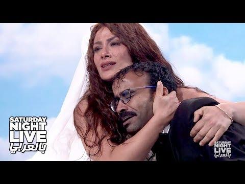 غرق عروسان والمعازيم في حفل زفاف على الباخرة  - SNL بالعربي
