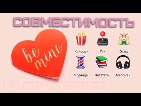Как посмотреть совместимость вконтакте в День Святого Валентина