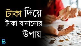 কীভাবে ইনভেস্ট করে ধনী হবেন | How To Invest Money in Bengali | by Broken Glass