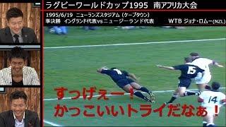 武井壮さんと見るラグビーワールドカップ衝撃の「トライ」まとめ!
