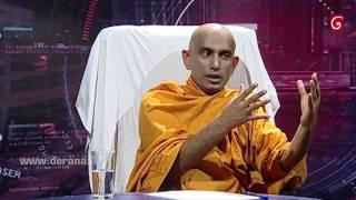360 with Athuraliye Rathana Thero - 12th June 2017 Thumbnail