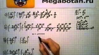 Номер 5.32. Алгебра 8 класс. Мордкович
