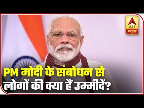 Expectations From PM Modi's 5th Address To Nation Amid Covid Crisis   ABP News
