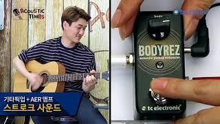 TC Electronic 어쿠스틱이펙터 Bodyrez Acoustic Pickup Enhancer
