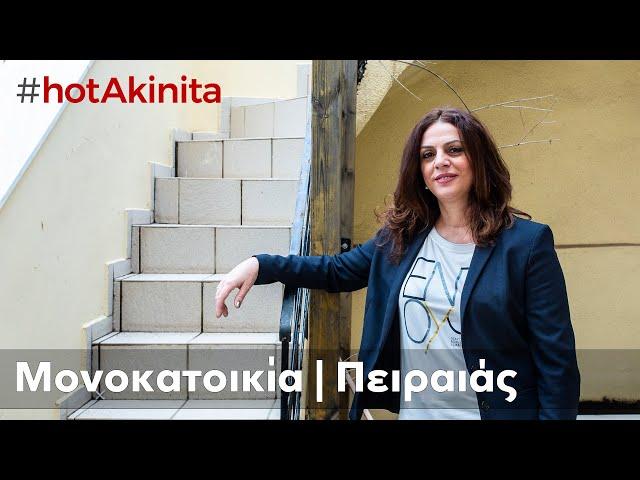 Μονοκατοικία προς Πώληση  | Πειραιάς | #hotAkinita by Keller Williams Solutions Group
