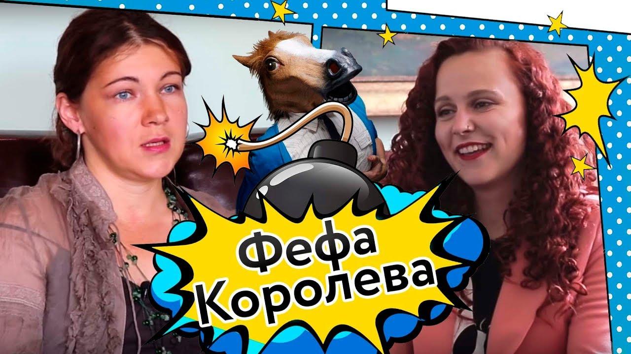 Фефа Королева о Донской породе лошадей / Школе Невзорова / Искусстве