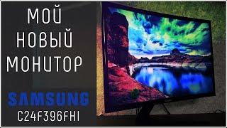 Мой новый монитор Samsung C24F396FHI(, 2017-07-02T21:03:25.000Z)