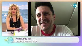 """Асен Блатечки - Култура по време на криза - """"На кафе"""" (13.05.2020)"""